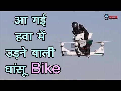 जानें इस उड़ने वाली BIKE के बारे में, FEATURES हैं शानदार...| Flying Bike features | Next9Tech