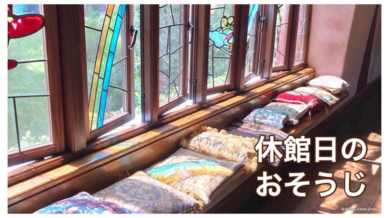 動画日誌 Vol.26「休館日のおそうじ」