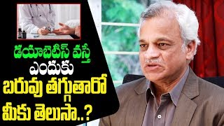 Do you know why you Lose Weight when you get Diabetes || Dr.P.V.Rao || Myra jeevan