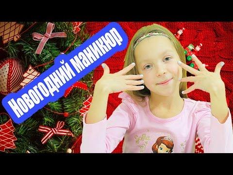 Новогодний маникюр для девочек Учусь делать маникюр на Новый Год