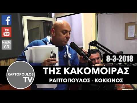 Ραπτόπουλος - Κόκκινος Συλλαλητήριο των οπαδών του ΠΑΟΚ 8-3-2018