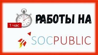 Накрутка вконтакте : группа, друзья, лайки, Заработок в социальных сетях