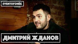 Певец и ведущий Дмитрий Жданов. О Сергее Жукове, злой музыке и секретах в ШкаFу