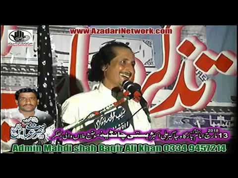 Zakir Naheed Jag | Majlis 13 March 2018 (Jalsa Nusrat Chandio) |