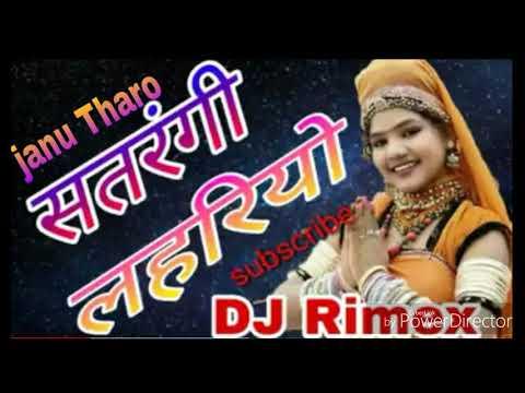 Janu Tharo Satrangi Lahriyo Hard Vibration Brazil Mix Rajasthani Hit Song