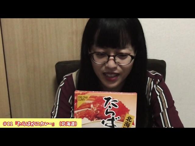 #11『北海道 たらばかにカレー』