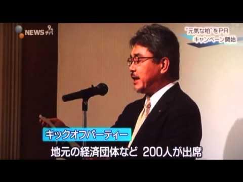 We love kashiwa news chiba 930