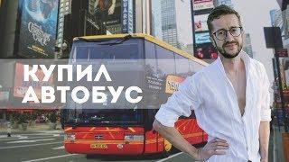 Купил автобус | Помолодел без смс и регистрации
