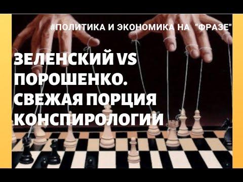 Зеленский Vs Порошенко. Свежая порция конспирологических теорий и прогнозов / Фраза