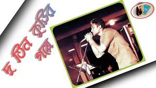 Du tin kurir golpo by Nayem Yemon(Acoustic version unreleased)  দু-তিন কুড়ির গল্প    New bangla song