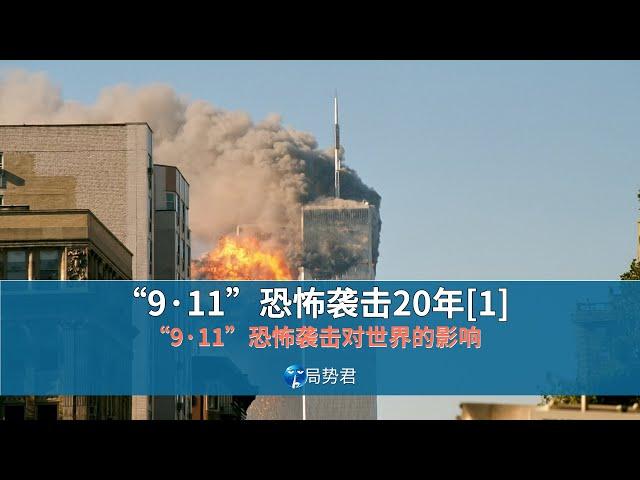 """【局势君】""""9·11""""恐怖袭击20年[1](Twenty years after the"""