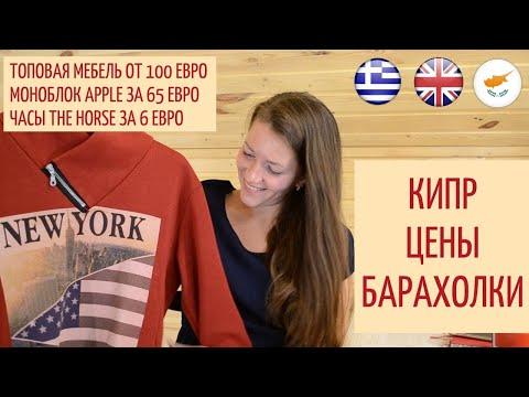 Куда сходить на Кипре | Секонд хенды | Apple за 65 евро | Топовая мебель