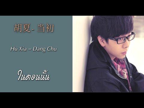 [ ซับไทย] 胡夏 Hu Xia-【当初】Dang Chu ในตอนนั้น