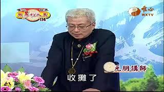 元麟法師 元桐法師 元朋法師(3)【用易利人天174】| WXTV唯心電視台