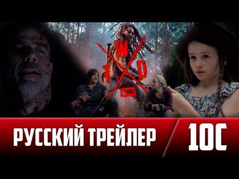 Ходячие Мертвецы: 10 сезон | Русский Трейлер