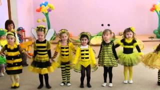Танец в детском саду - танец маленьких пчелок видео