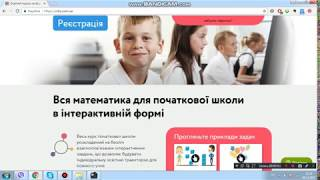 Використання навчальної онлайн платформи Вчи.ком.юа на уроках інформатики