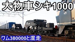 国鉄シキ1000形貨車