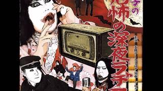 凶子の「恐怖の深夜ラヂヲ」 2007年7月4日 Guruguru Eigakan featuring ...
