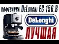DeLonghi EC 156.B - идеально все