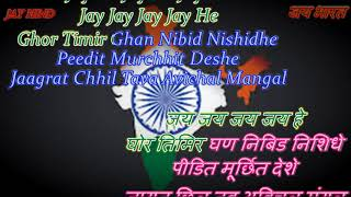 Indian National Anthem Karaoke With Scrolling Lyrics Eng. & हिंदी