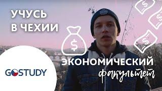 Обучение в Чехии. ЧЗУ. Экономический факультет.
