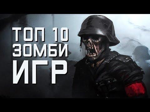 [ТОП] 10 игр