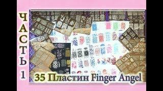 35 Пластины для Стемпинга Finger Angel с органайзером / Часть 1 / Алиэкспресс / AliExpress.