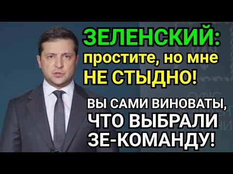 ЗЕЛЕНСКИЙ ШОКИРОВАЛ: ПРОСТИТЕ, НО МНЕ НЕ СТЫДНО! Скандальное интервью депутата ЗеПрезидента