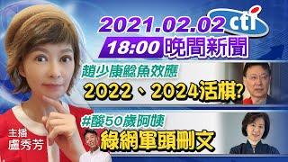 【中天晚報】20210202 趙少康鯰魚效應 2022、2024活棋? 王育敏50歲阿姨 綠高薪實習生刪文