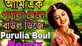 Ami Ek Pagla Chele [Best DJ_MIX Puruliya Hit Bass] PICK NICK 2018 Dhamaka Dance