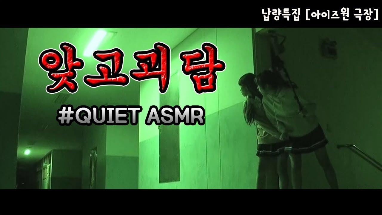 [아이즈원 극장] 앚고괴담: 콰이어트 ASMR
