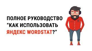 Яндекс вордстат: как пользоваться, как подобрать ключевые запросы + ассистент