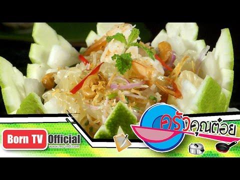 ยำส้มโอ The Local By Oamthong Thai Cuisine 21 ส.ค.58 (2/2) ครัวคุณต๋อย