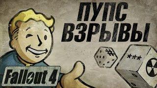Fallout 4 - Пупсы. Пупс Взрывы