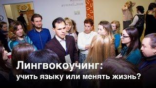 Лингвокоучинг – учить языку или менять жизнь. Иван Бобров