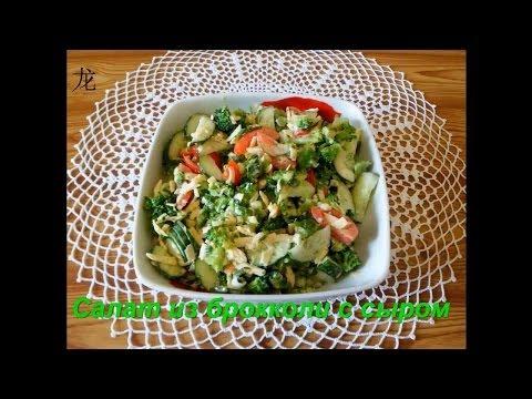 салат из брокколи с сыром