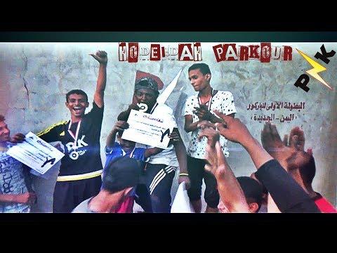 البطوله الداخليه1  لفريق باركور الحديده_Internal TournamentTeam Parkour Hodeidah