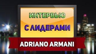 [ARP-W]:Интервью с лидерами - Adriano_Armani [LCN] [#9]