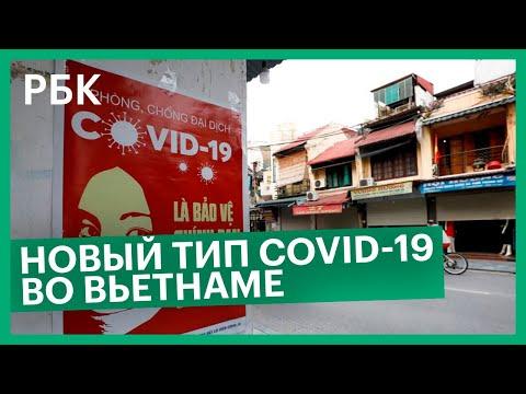 Новый тип коронавируса во Вьетнаме. Стоит ли его бояться?