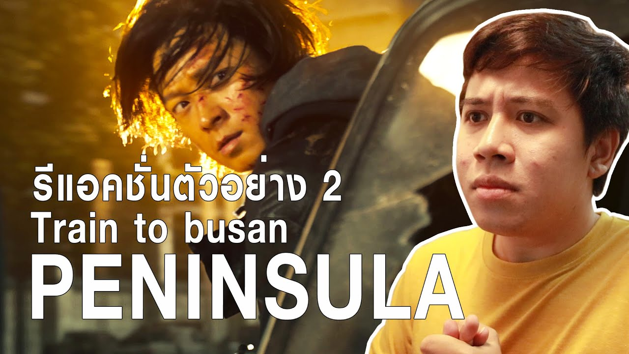 Reaction Train to busan : PENINSULA ตัวอย่างที่ 2 หลังจากด่วนนรก ซอมบี้คลั่ง