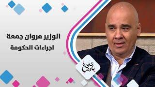 الوزير مروان جمعة - اجراءات الحكومة - حلوة يا دنيا