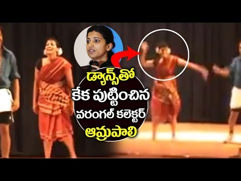 Amrapali Warangal District Collector Dance Warangal Collector Amrapali Dance IAS Amrapali