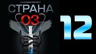 Страна 03 - 12 серия (криминальный сериал)