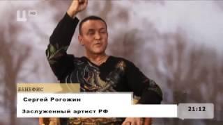 Бенефис с Ильей Ивахновым. Сергей Рогожин.