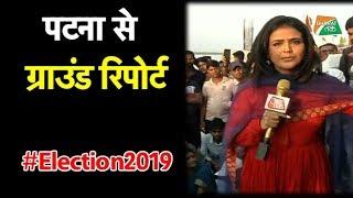 पटना लोकसभा सीट की सबसे सटीक 'ग्राउंड रिपोर्ट'  | Bharat Tak