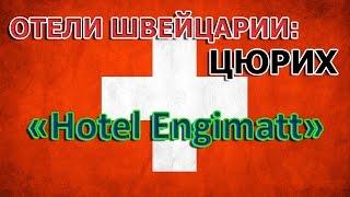 Отели МИРА: Hotel Engimatt (Цюрих, Швейцария)(, 2015-12-10T14:46:42.000Z)