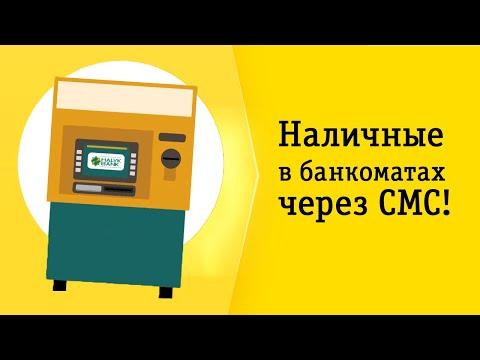 Наличные в банкоматах через СМС!