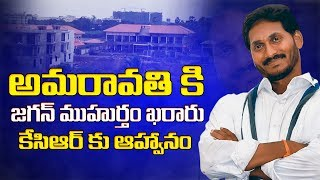 అమరావతికి జగన్ | CM KCR To Attend Inauguration of Ys Jagan New Home & Party Office || Bezawada Media