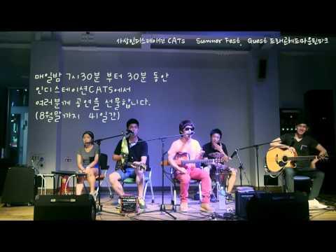드래곤헤드마운틴파크 사상 인디스테이션 CATs Summer Fest. 2013.7.24. Guest DHMP